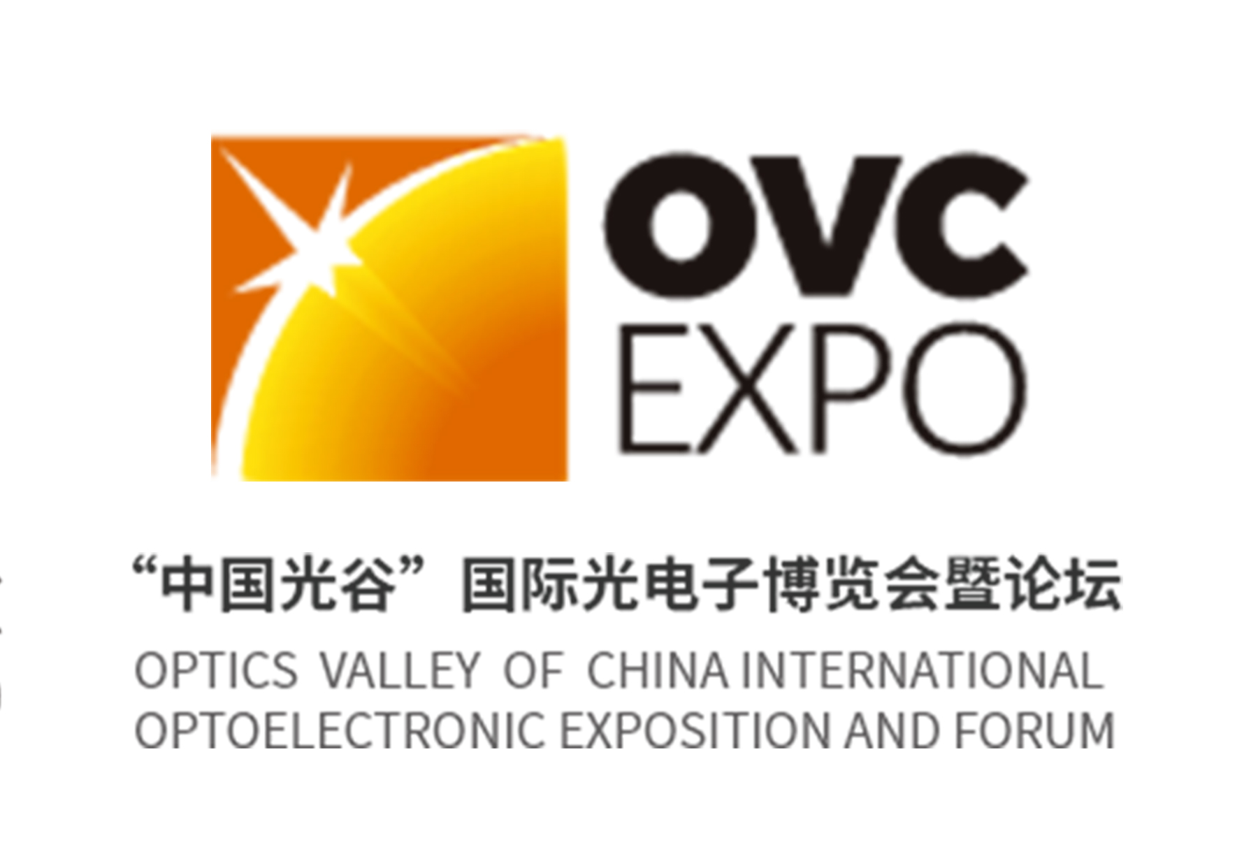 2020 OPTICS VALLEY OF CHINA INTERNATIONAL OPTOELECTRONIC EXPOSITION